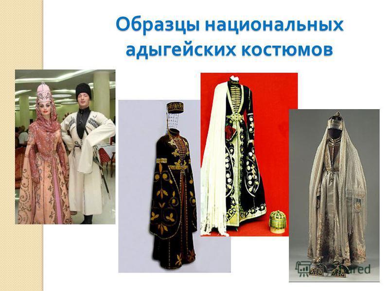 Образцы национальных адыгейских костюмов