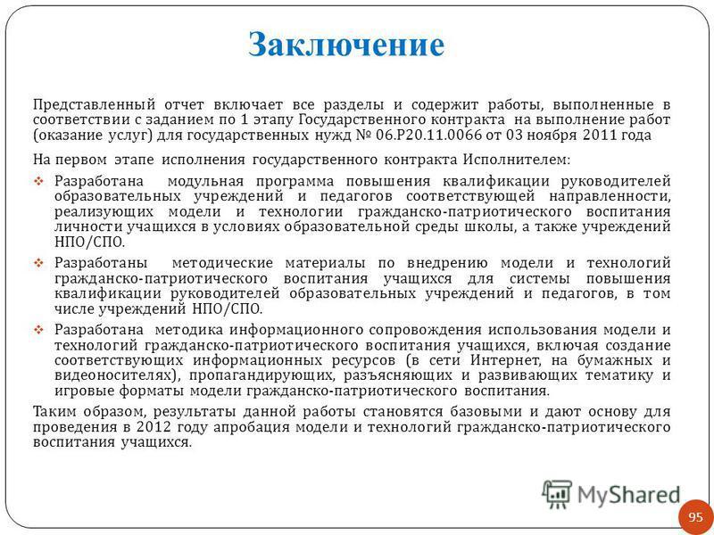 Заключение 95 Представленный отчет включает все разделы и содержит работы, выполненные в соответствии с заданием по 1 этапу Государственного контракта на выполнение работ ( оказание услуг ) для государственных нужд 06. Р 20.11.0066 от 03 ноября 2011