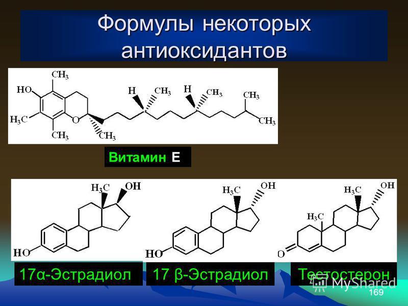 169 Формулы некоторых антиоксидантов Витамин Е 17 α-Эстрадиол Тестостерон 17 β-Эстрадиол