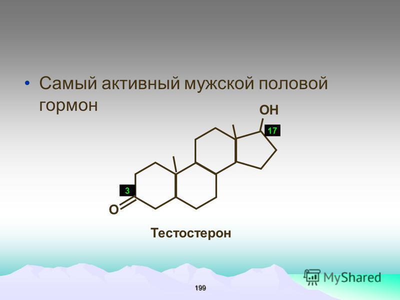 199 Самый активный мужской половой гормон 3 Тестостерон ОН О 17