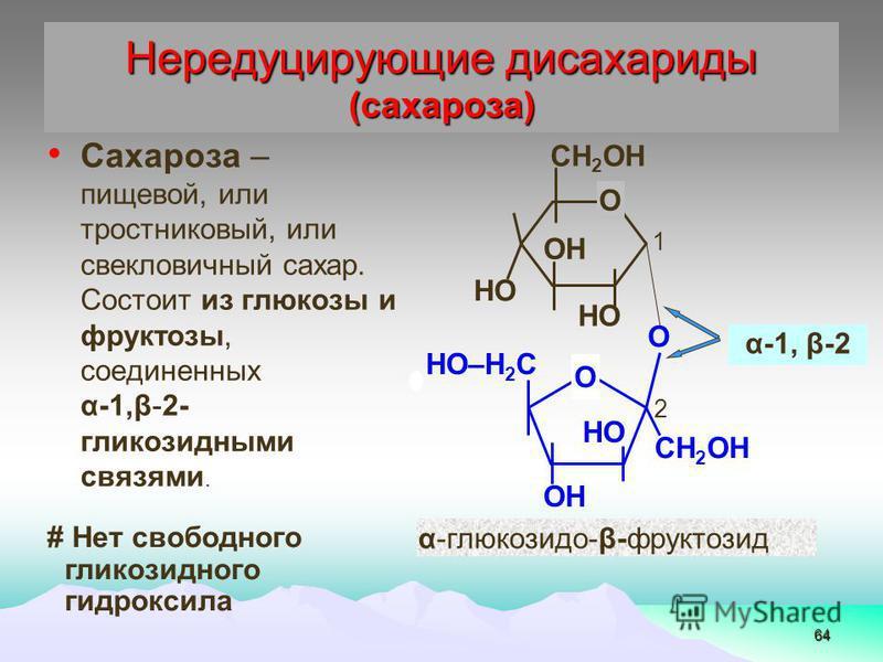 64 Нередуцирующие дисахариды (сахароза) Сахароза – пищевой, или тростниковый, или свекловичный сахар. Состоит из глюкозы и фруктозы, соединенных α-1,β-2- глинкозидными связями. α-1, β-2 # Нет свободного глинкозидного гидроксила α-глюкозидо-β-фруктози