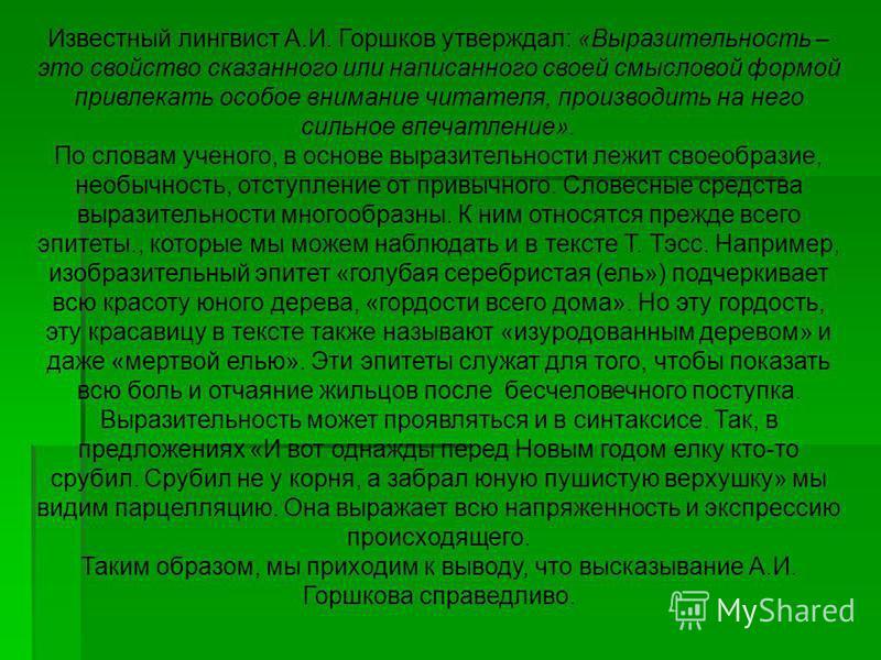 Известный лингвист А.И. Горшков утверждал: «Выразительность – это свойство сказанного или написанного своей смысловой формой привлекать особое внимание читателя, производить на него сильное впечатление». По словам ученого, в основе выразительности ле