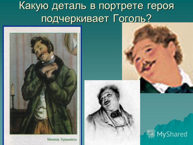 Какую деталь в портрете героя подчеркивает Гоголь?