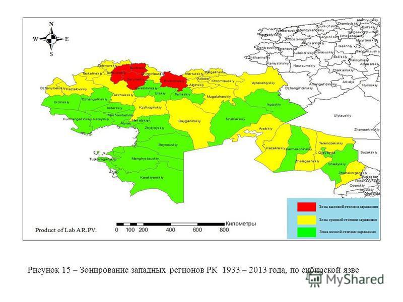 Рисунок 15 – Зонирование западных регионов РК 1933 – 2013 года, по сибирской язве