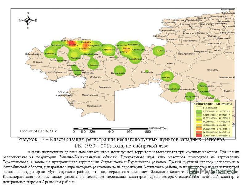 Рисунок 17 – Кластеризация регистрации неблагополучных пунктов западных регионов РК 1933 – 2013 года, по сибирской язве Анализ полученных данных показывает, что в исследуемой территории выявляются три крупных кластера. Два из них расположены на терри