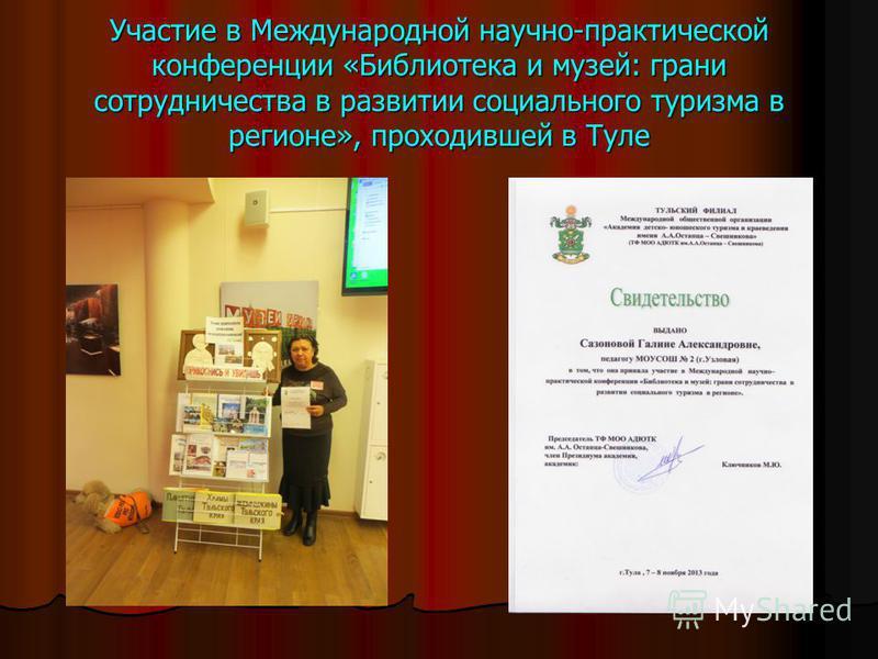 Участие в Международной научно-практической конференции «Библиотека и музей: грани сотрудничества в развитии социального туризма в регионе», проходившей в Туле