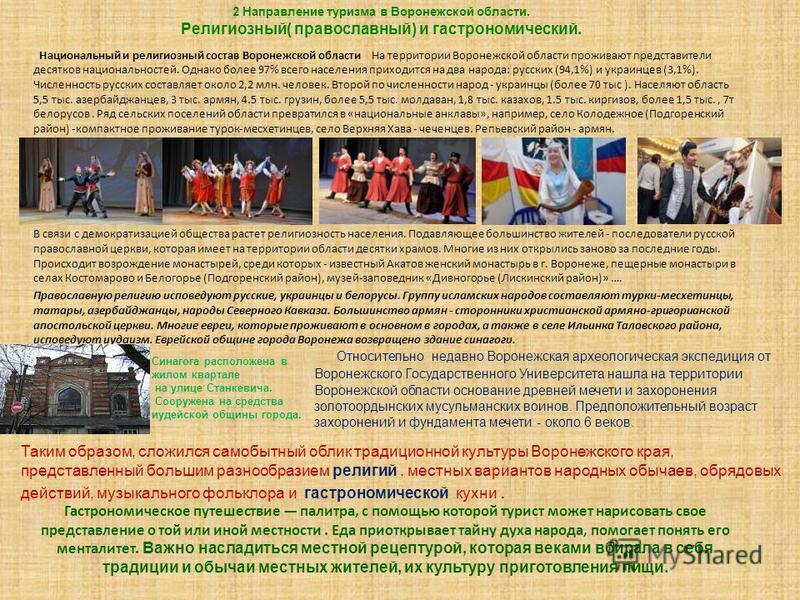 Национальный и религиозный состав Воронежской области На территории Воронежской области проживают представители десятков национальностей. Однако более 97% всего населения приходится на два народа: русских (94,1%) и украинцев (3,1%). Численность русск