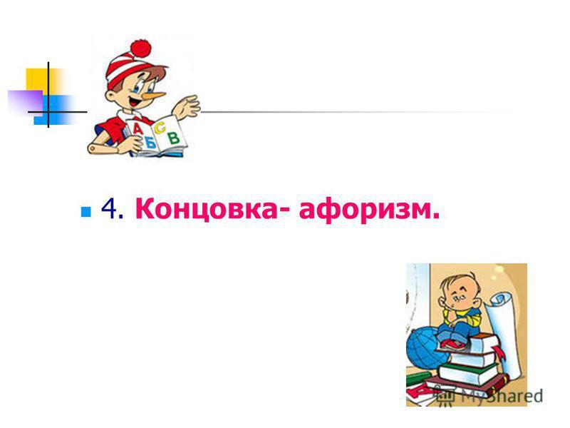 4. Концовка- афоризм.