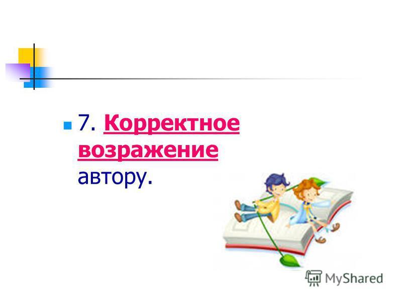 7. Корректное возражение автору.