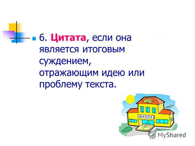 6. Цитата, если она является итоговым суждением, отражающим идею или проблему текста.
