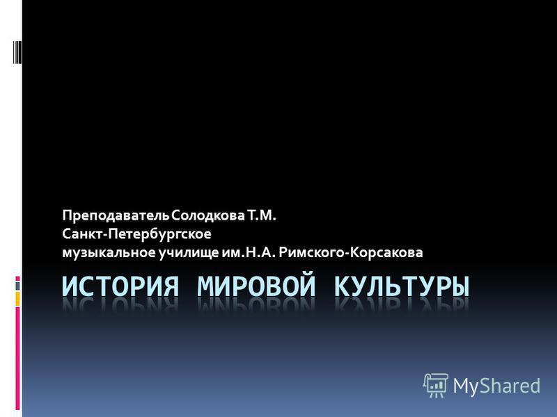 Преподаватель Солодкова Т.М. Санкт-Петербургское музыкальное училище им.Н.А. Римского-Корсакова