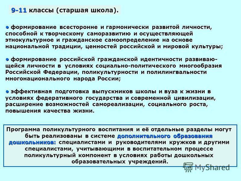 9-11 классы (старшая школа). формирование всесторонне и гармонически развитой личности, способной к творческому саморазвитию и осуществляющей этнокультурное и гражданское самоопределение на основе национальной традиции, ценностей российской и мировой