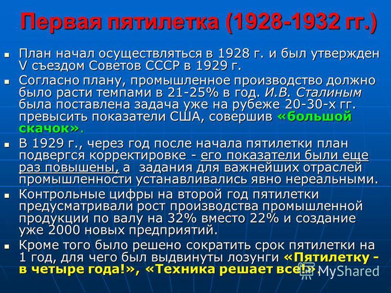 Первая пятилетка (1928-1932 гг.) План начал осуществляться в 1928 г. и был утвержден V съездом Советов СССР в 1929 г. План начал осуществляться в 1928 г. и был утвержден V съездом Советов СССР в 1929 г. Согласно плану, промышленное производство должн