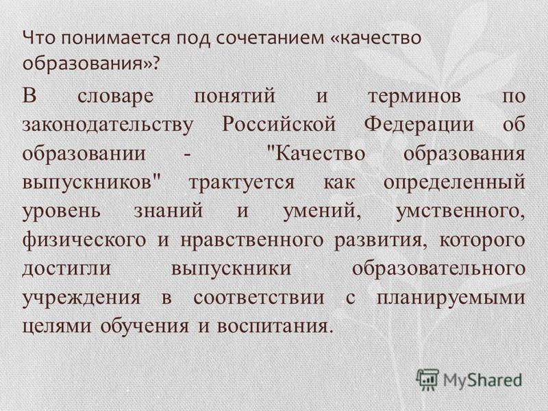 Что понимается под сочетанием «качество образования»? В словаре понятий и терминов по законодательству Российской Федерации об образовании -
