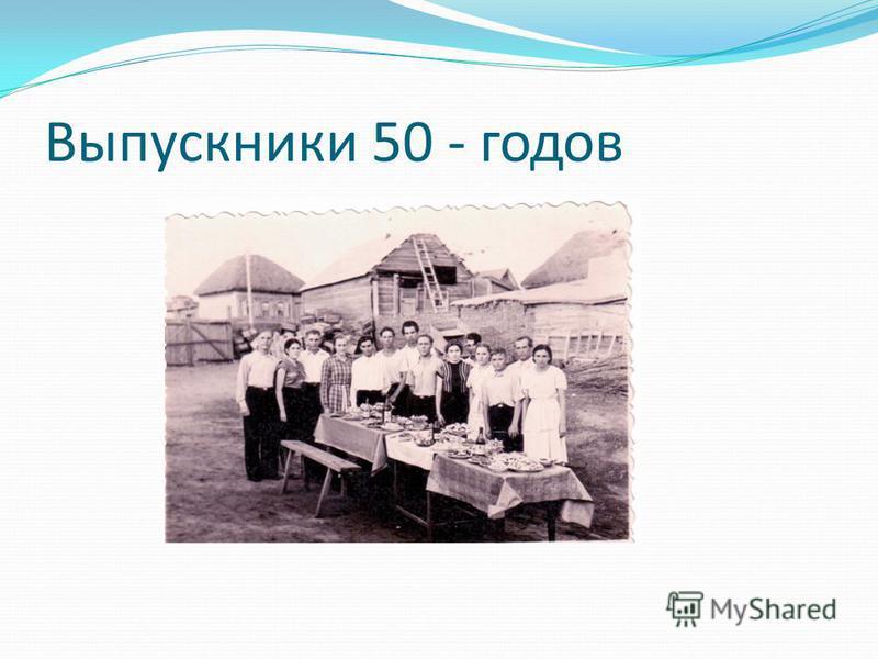 Выпускники 50 - годов