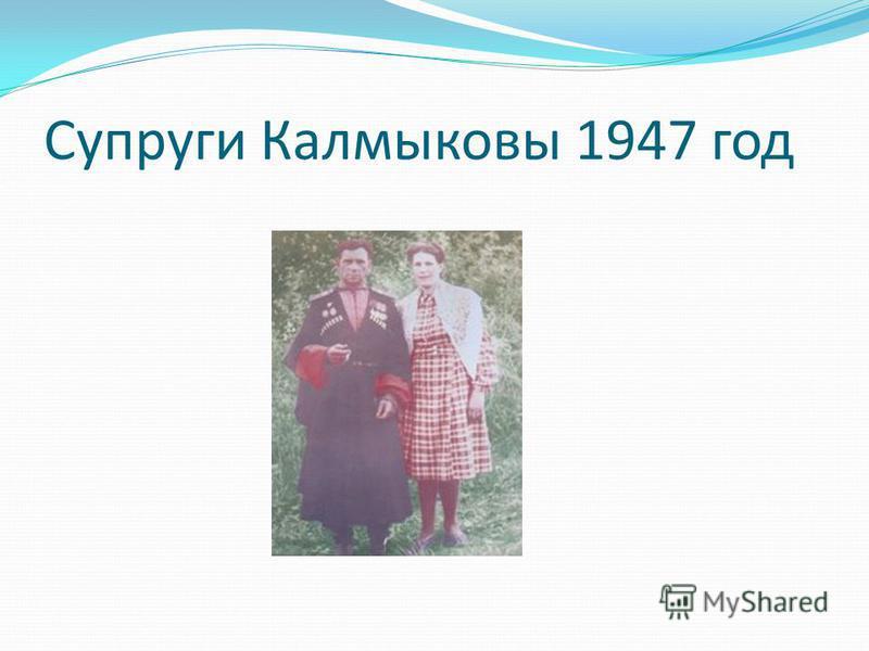 Супруги Калмыковы 1947 год