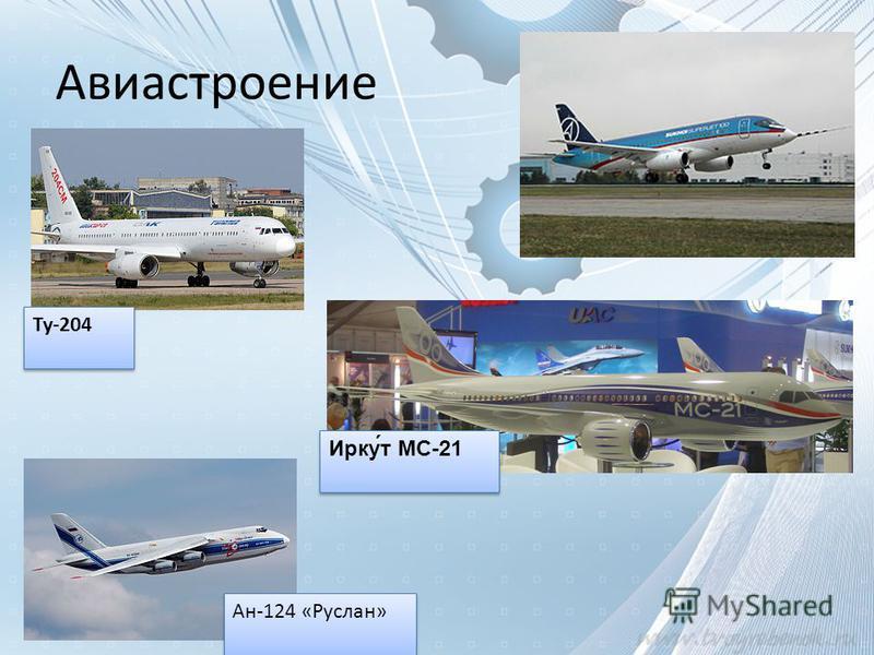 Авиастроение Ту-204 Ирку́т МС-21 Ан-124 «Руслан»