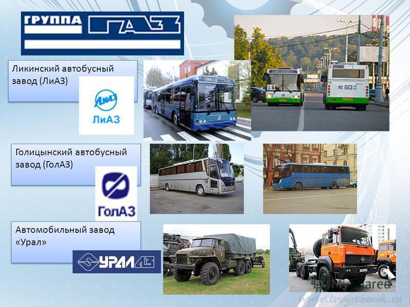 Ликинский автобусный завод (ЛиАЗ) Голицынский автобусный завод (ГолАЗ) Автомобильный завод «Урал»
