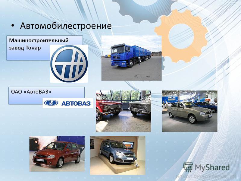 Автомобилестроение Машиностроительный завод Тонар ОАО «АвтоВАЗ»