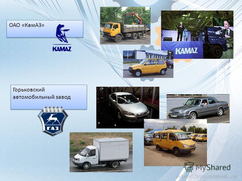 ОАО «КамАЗ» Горьковский автомобильный завод