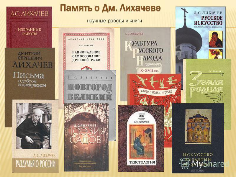 научные работы и книги