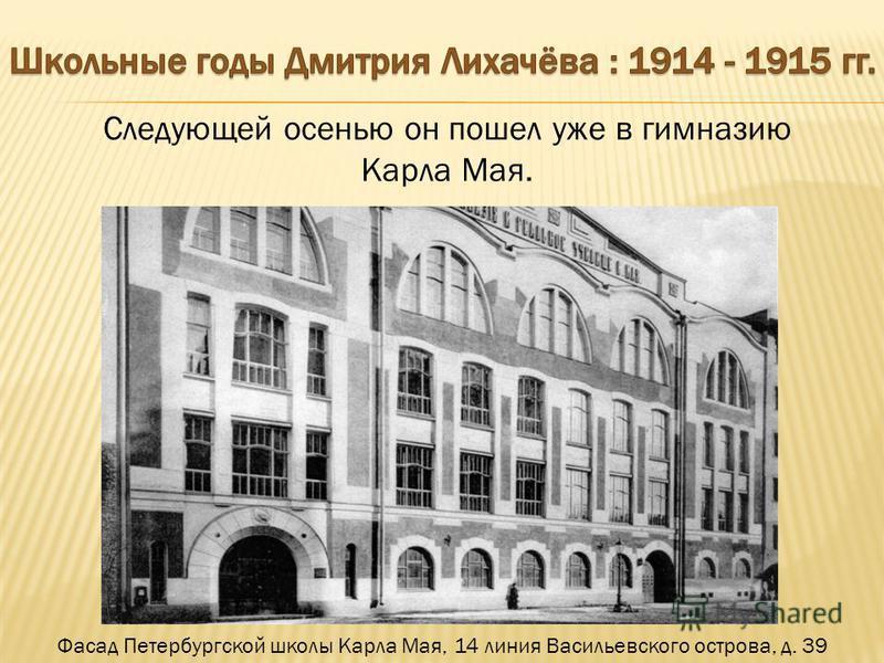 Фасад Петербургской школы Карла Мая, 14 линия Васильевского острова, д. 39 Следующей осенью он пошел уже в гимназию Карла Мая.
