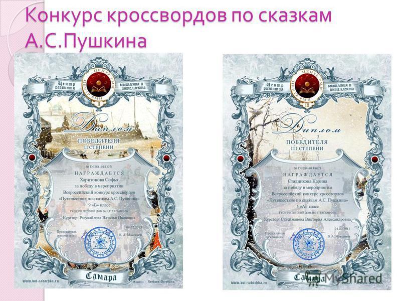 Конкурс кроссвордов по сказкам А. С. Пушкина
