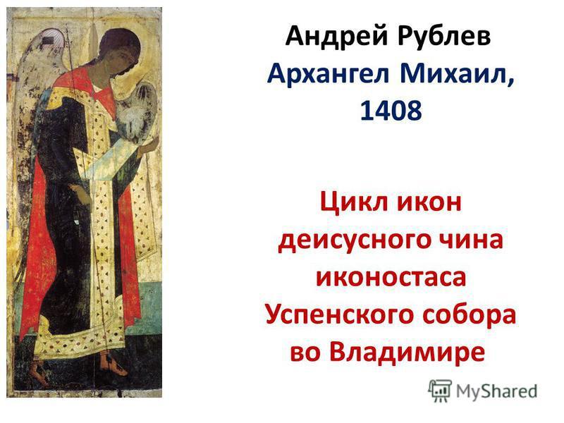 Андрей Рублев Архангел Михаил, 1408 Цикл икон деисусного чина иконостаса Успенского собора во Владимире