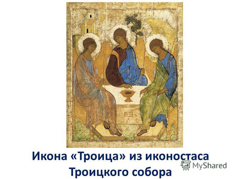 Икона «Троица» из иконостаса Троицкого собора