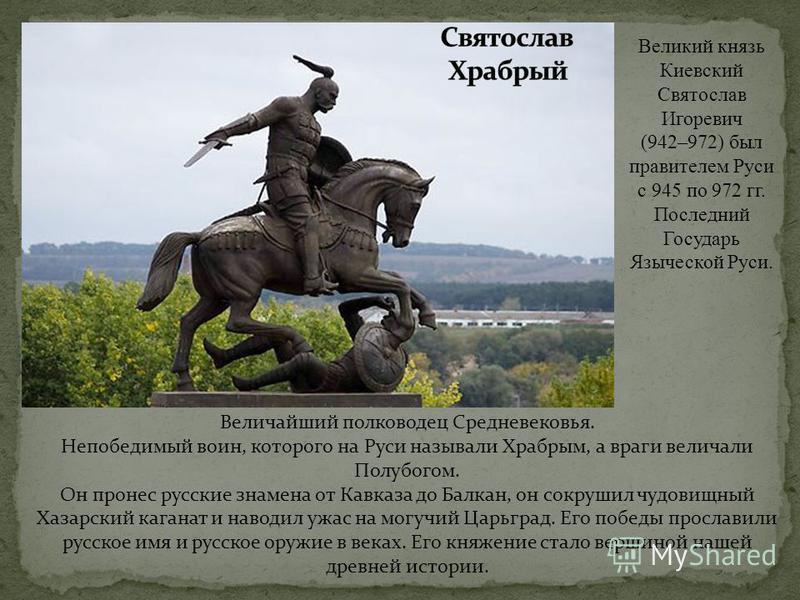 Величайший полководец Средневековья. Непобедимый воин, которого на Руси называли Храбрым, а враги величали Полубогом. Он пронес русские знамена от Кавказа до Балкан, он сокрушил чудовищный Хазарский каганат и наводил ужас на могучий Царьград. Его поб