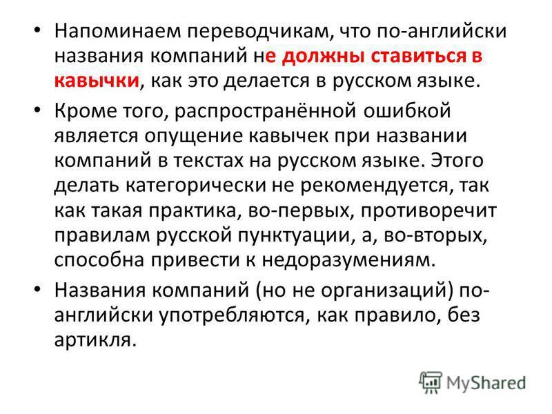 Напоминаем переводчикам, что по-английски названия компаний не должны ставиться в кавычки, как это делается в русском языке. Кроме того, распространённой ошибкой является опущение кавычек при названии компаний в текстах на русском языке. Этого делать