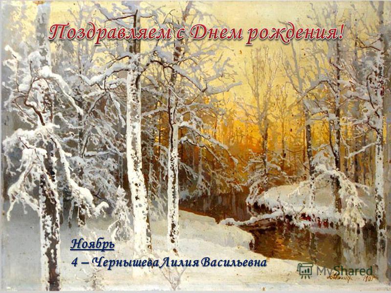 Ноябрь 4 – Чернышева Лилия Васильевна