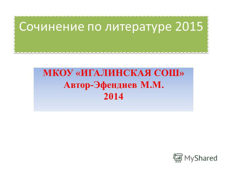 Сочинение по литературе 2015 МКОУ «ИГАЛИНСКАЯ СОШ» Автор-Эфендиев М.М. 2014