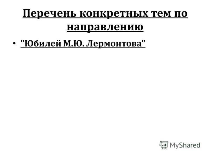 Перечень конкретных тем по направлению Юбилей М.Ю. Лермонтова