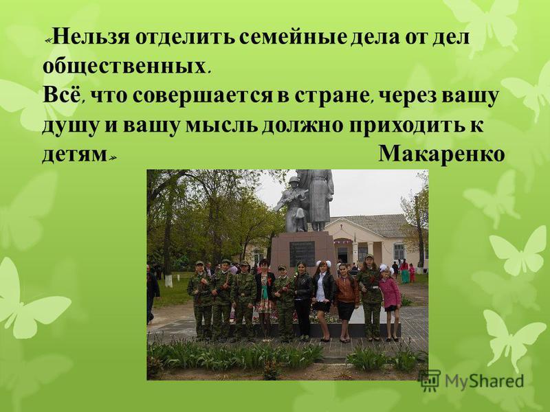« Нельзя отделить семейные дела от дел общественных. Всё, что совершается в стране, через вашу душу и вашу мысль должно приходить к детям » Макаренко
