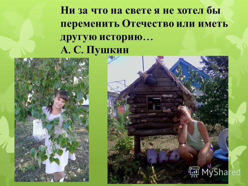Ни за что на свете я не хотел бы переменить Отечество или иметь другую историю … А. С. Пушкин