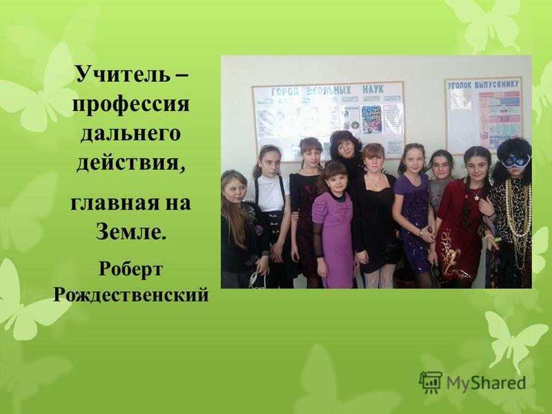 Учитель – профессия дальнего действия, главная на Земле. Роберт Рождественский