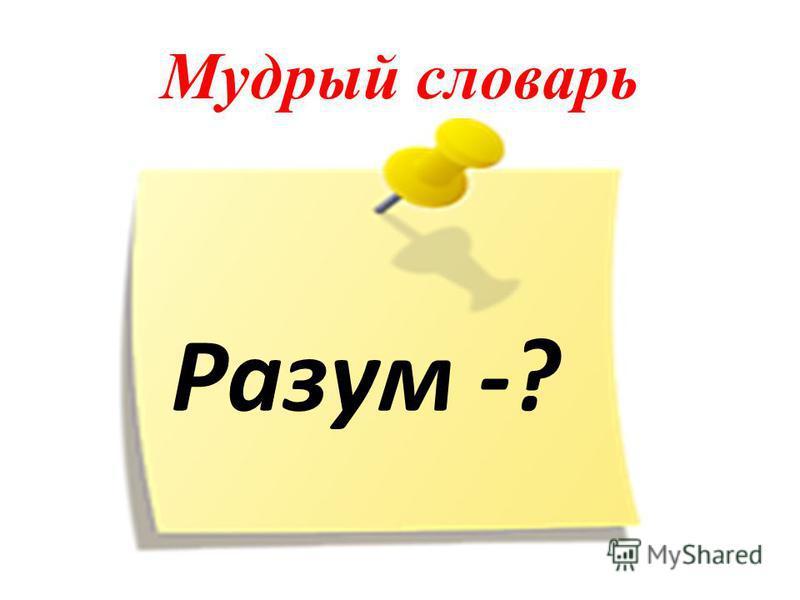 Мудрый словарь Разум -?