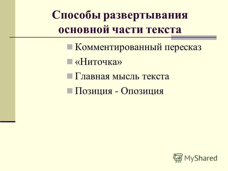 Способы развертывания основной части текста Комментированный пересказ «Ниточка» Главная мысль текста Позиция - Опозиция