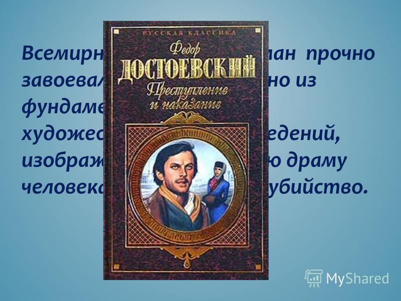 Всемирно известный роман прочно завоевал позиции, как одно из фундаментальных художественных произведений, изображающих душевную драму человека, совершившего убийство.