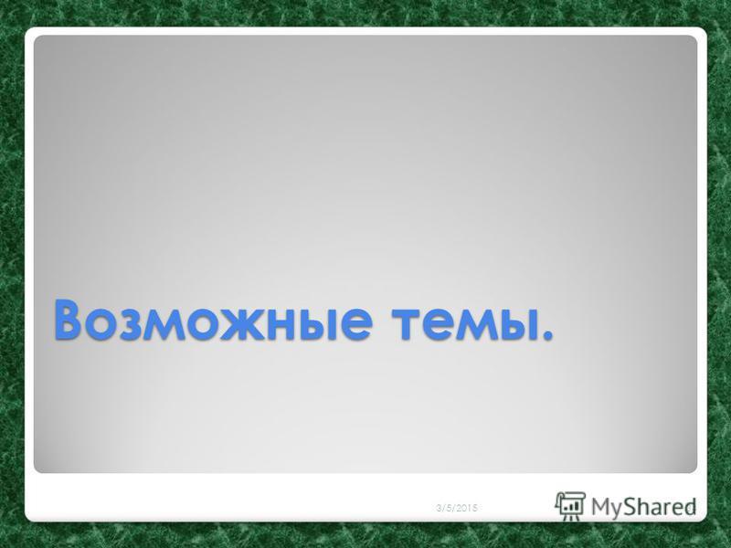 Возможные темы. 3/5/201534