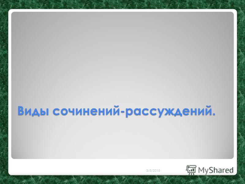 Виды сочинений-рассуждений. 3/5/201550