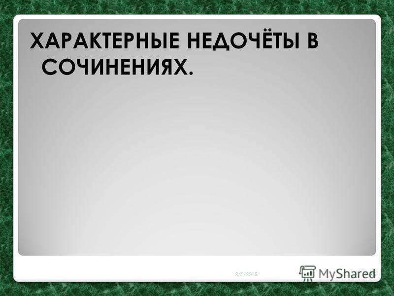 ХАРАКТЕРНЫЕ НЕДОЧЁТЫ В СОЧИНЕНИЯХ. 3/5/201565