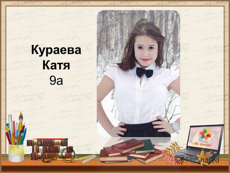 Кураева Катя 9 а
