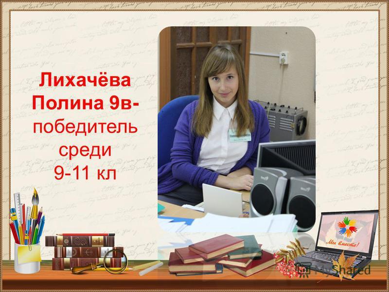 Лихачёва Полина 9 в- победитель среди 9-11 кл