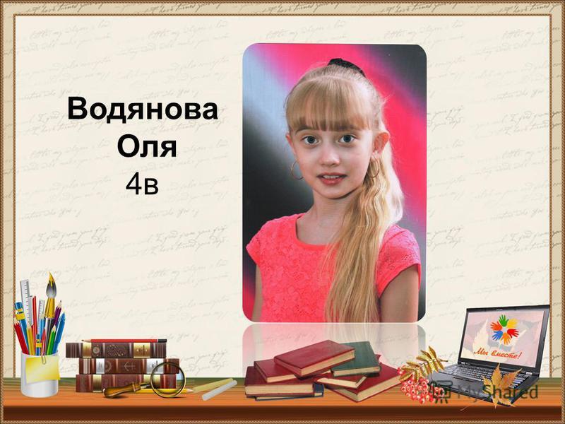 Водянова Оля 4 в