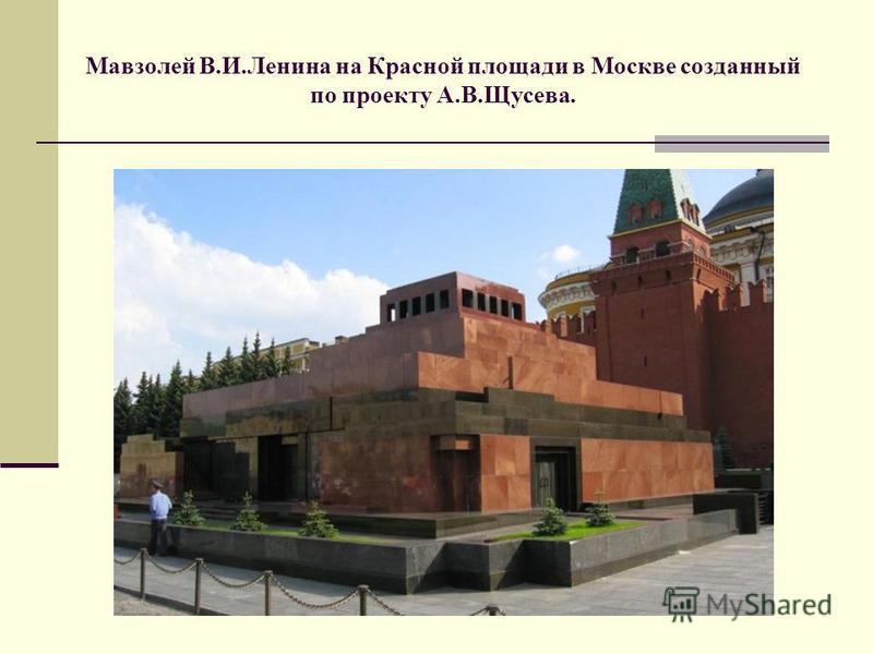 Мавзолей В.И.Ленина на Красной площади в Москве созданный по проекту А.В.Щусева.