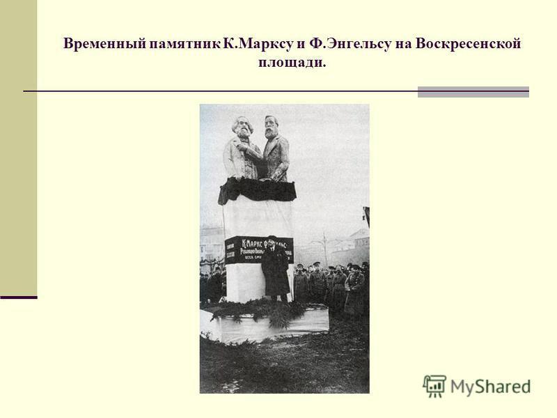 Временный памятник К.Марксу и Ф.Энгельсу на Воскресенской площади.