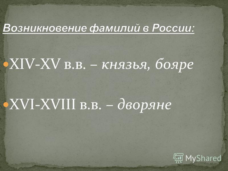 ХIV-ХV в.в. – князья, бояре ХVI-ХVIII в.в. – дворяне
