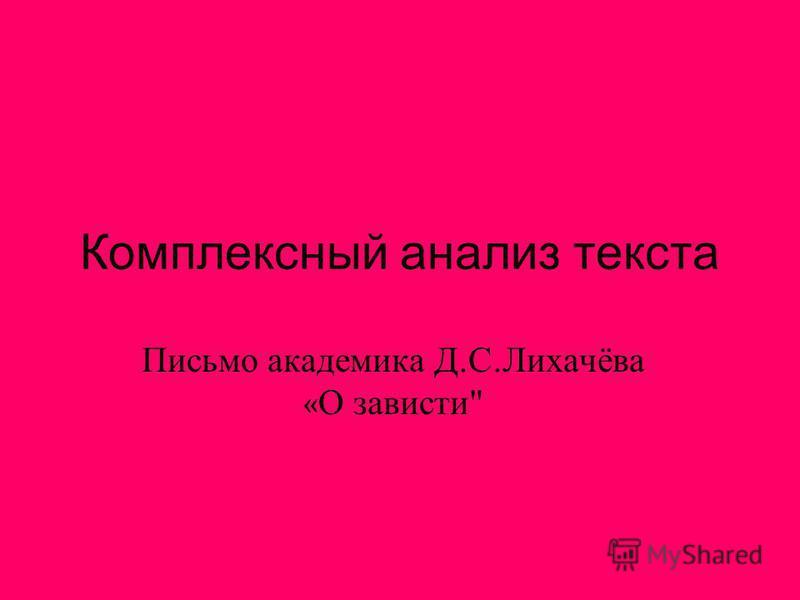 Комплексный анализ текста Письмо академика Д. С. Лихачёва « О зависти